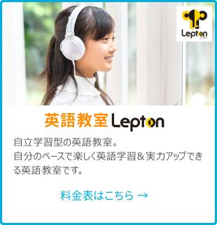 英語教室Lepton