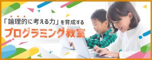 「論理的に考える力」を育成するプログラミング教室